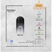 عطر مردانه/زنانه کراون استار (Crown Star) مدل بلک افغان (Black Afgano) حجم 100 میل