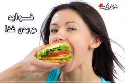 چرا جویدن غذا مهمه؟